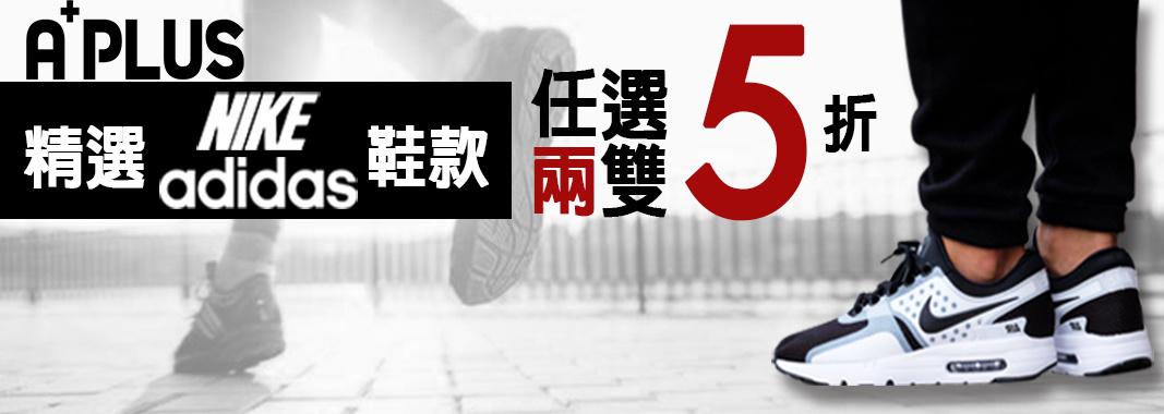 Nikex Adidas籃球鞋兩雙5折