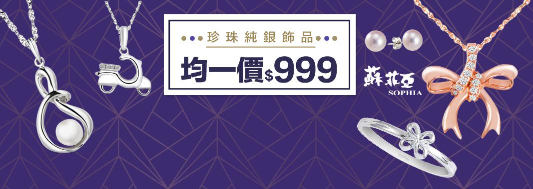 指定飾品均一價990元