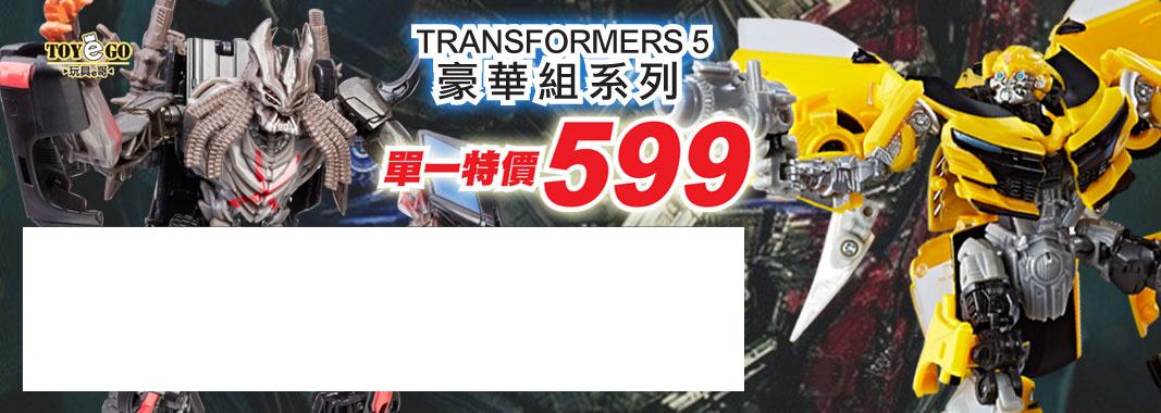 玩具e哥★變形金剛豪華組系列$599