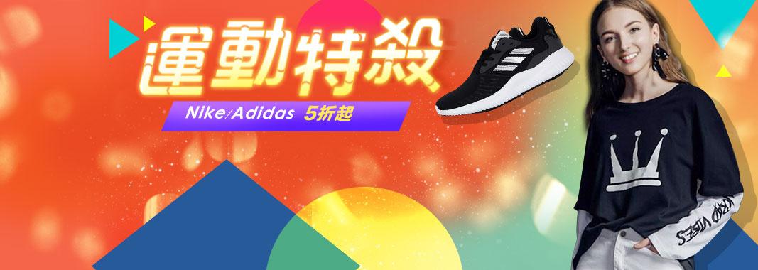Nikex Adidas 5折起