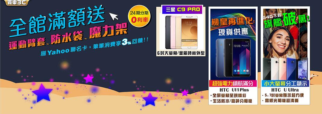 買樂3C★全館滿額送 24期零利率