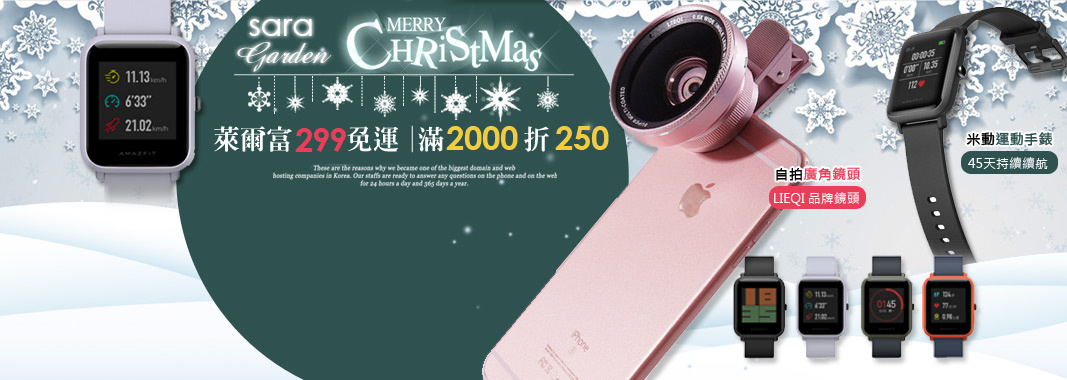 SG★聖誕禮物 全館滿2000折250
