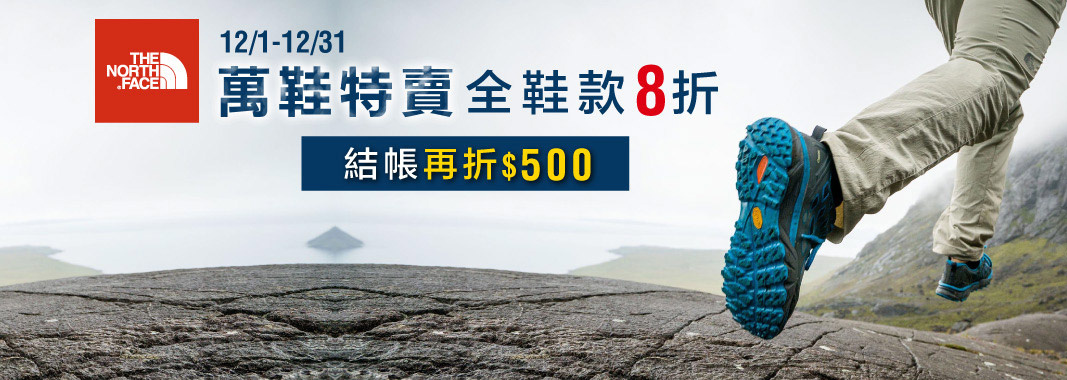 The North Face 鞋款8折