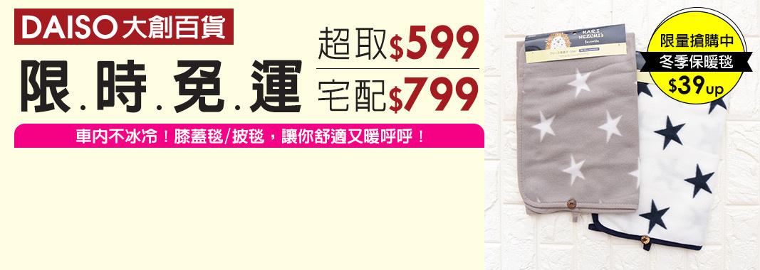 大創★超取$599免運