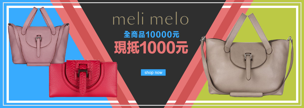 meli melo滿一萬現抵800