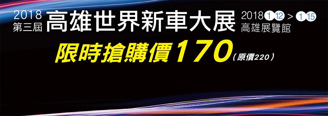 2018 台北高雄新車大展電子預售票