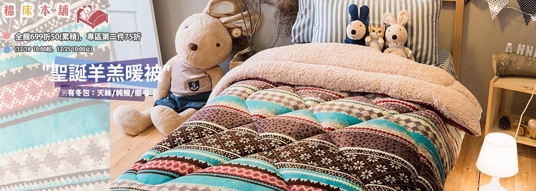 棉床本舖  滿額現折50