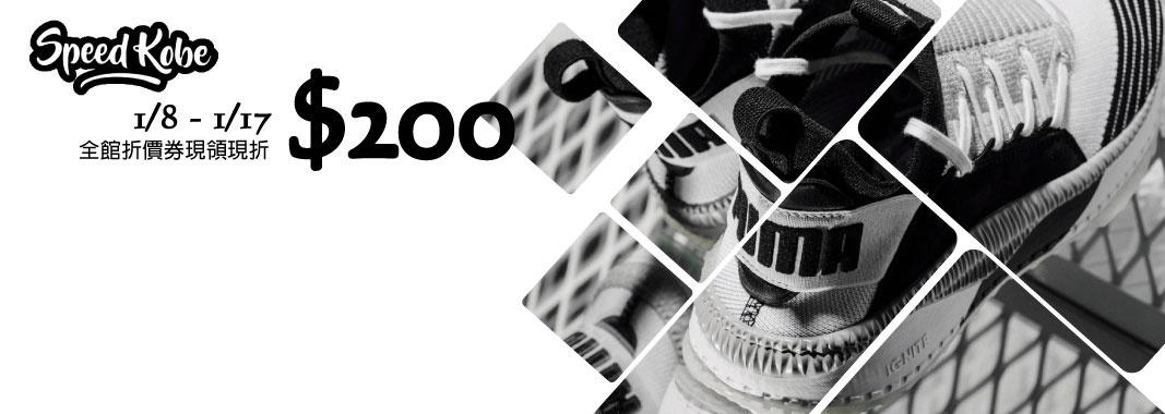 speekbobe 領券200現折