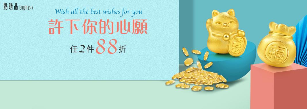 點睛品新年心願-黃金2件88折