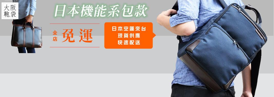 日本機能系包款 全店免運!