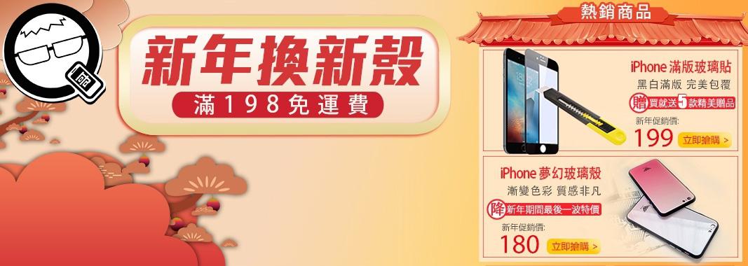 Q哥手機配件★新年慶 全館5折