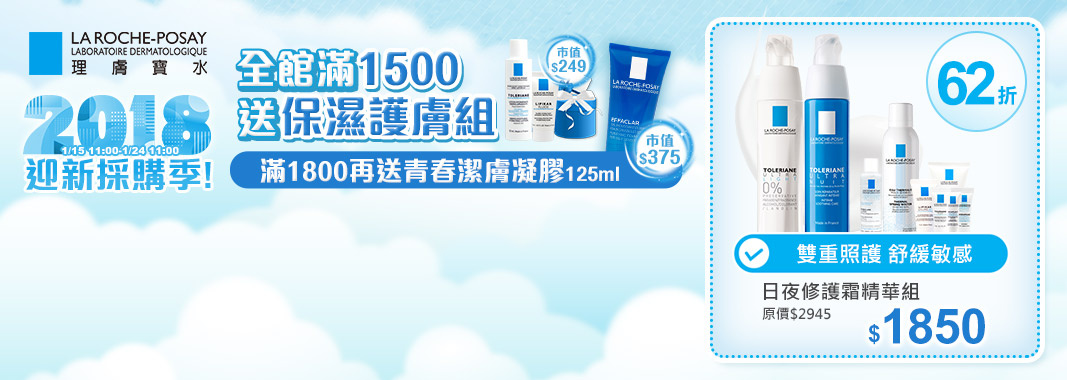 理膚寶水 滿額送保濕護膚組