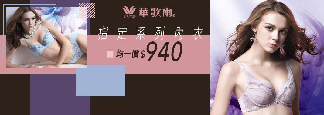 伊珊露絲刺繡系列 任選1件940元