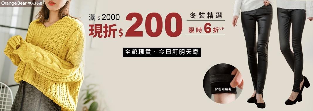 OrangeBear★滿2千再折200