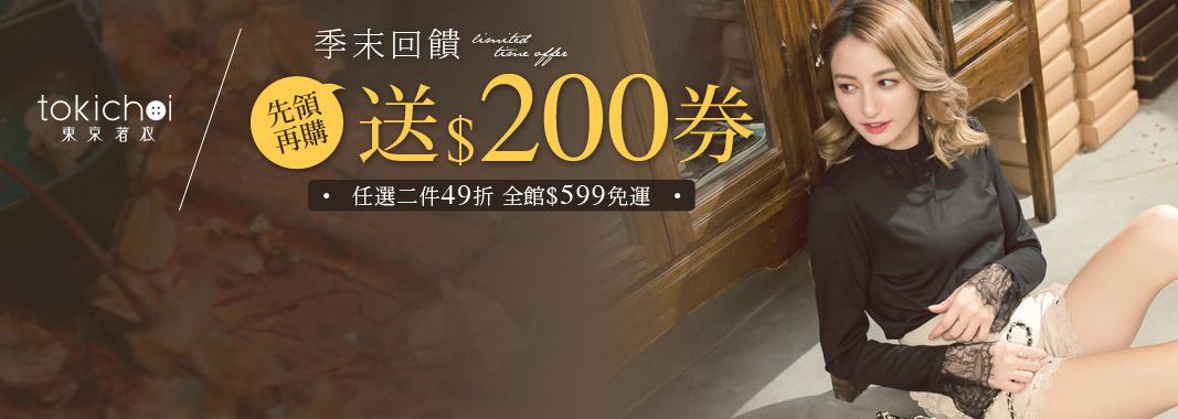 東京著衣・200元券現領現折!