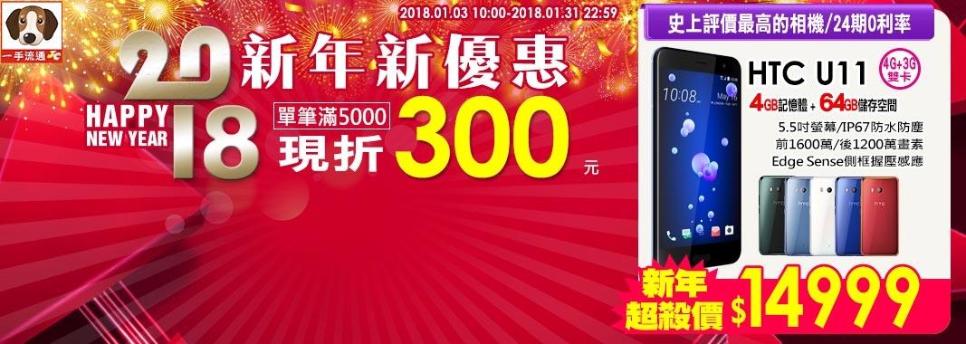 一手流通★迎新年 滿額現折$300元