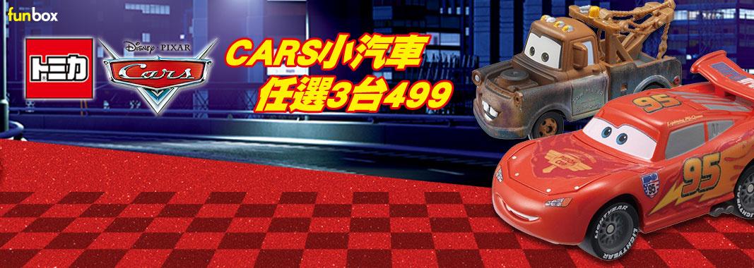 funbox★Cars 任選3台$499