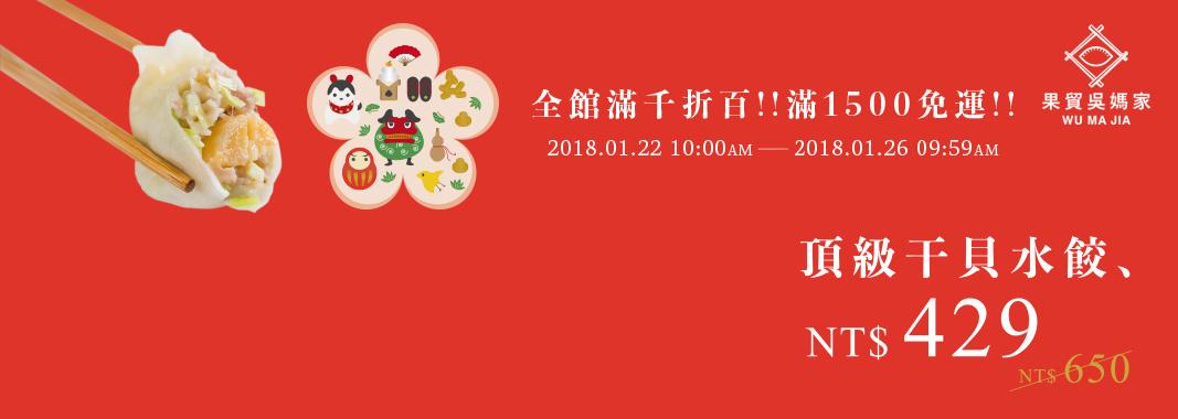 干貝水餃新上市 全館滿千折百