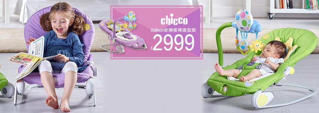 Balloon安撫搖椅造型版原價4680