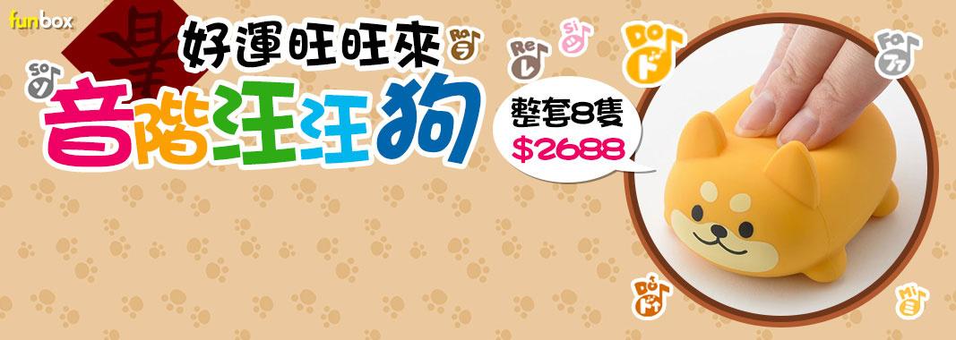 funbox★音階汪汪狗 整套2688