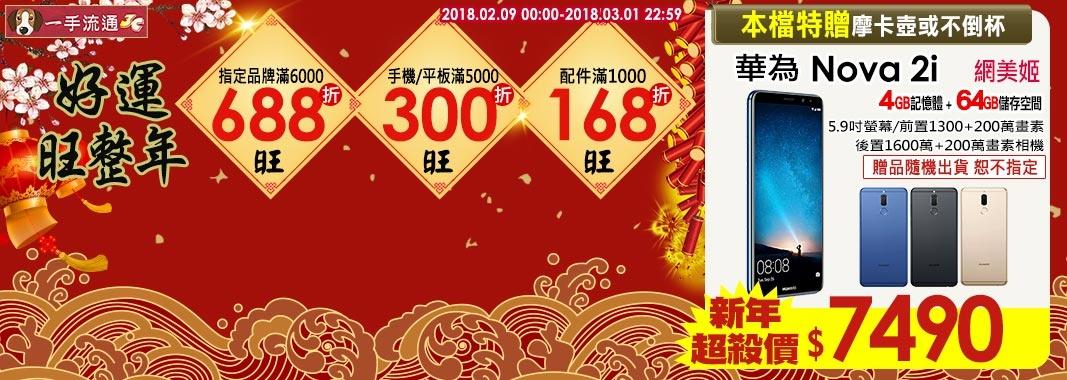 一手流通★迎新年 滿額現折$688元