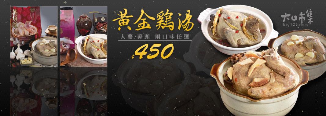 極品養身黃金雞湯 特價450元