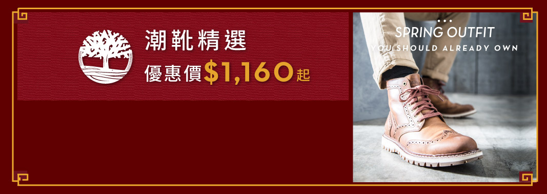 潮靴精選 1160元起