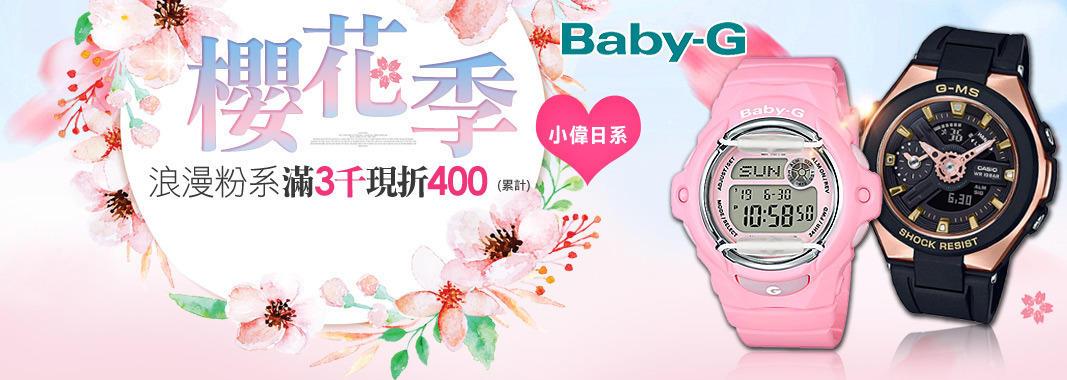 baby-G 滿3千折400