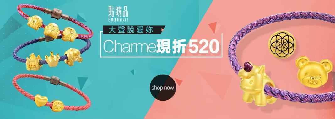 大聲說愛妳★Charme現折520