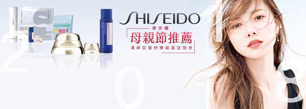 SHISEIDO東京櫃經典特惠組推薦
