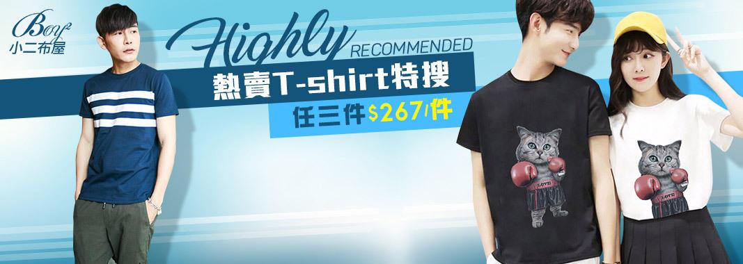 T恤任選3件 $267/每件