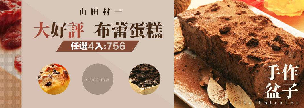 山田村一  手作布蕾蛋糕388元 起