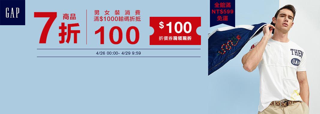 GAP★現領現折100券