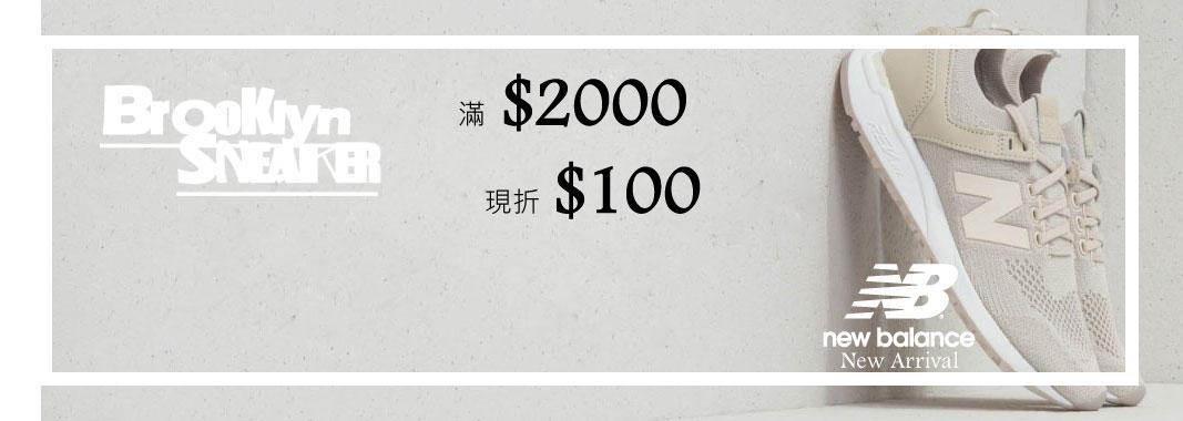 布魯克林 滿額折100