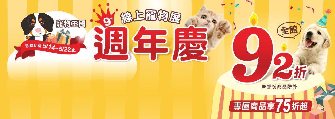 寵物王國 全店92折