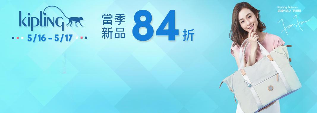 Kipling新品84折