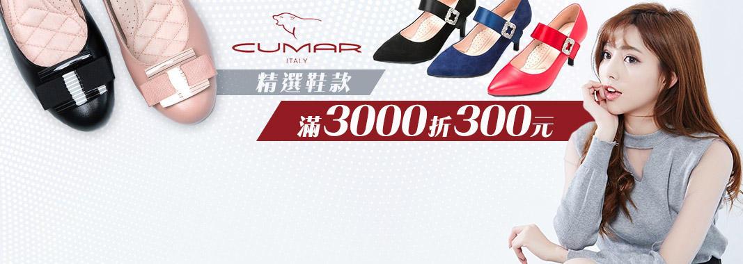 精選鞋款全面特價 滿3000折300