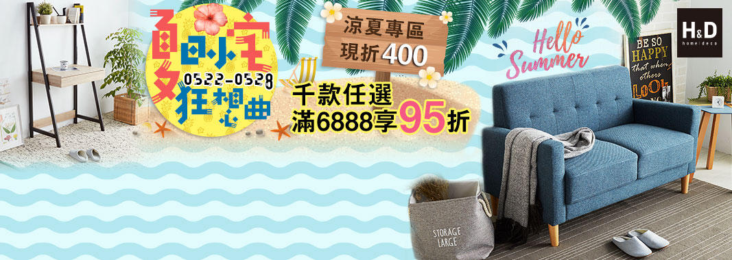 H&D 滿6,888元 享95折