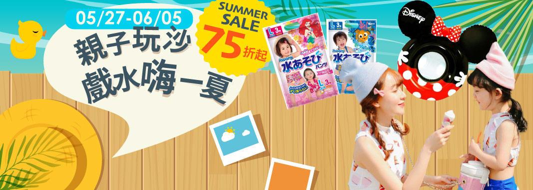 戲水嗨一夏★限時75折up