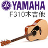 .山葉YAMAHA公司貨.附贈琴袋、調音器.41吋 雲杉民謠木吉他.學吉他推薦、CP值超高