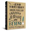 英美最暢銷、超過數十萬讀者最推薦的英文藝術字學習書 由4位國外專業英文藝術字老師...