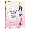 作者:小甜甜(張可昀)出版日:2017/07/04ISBN:9789571370514
