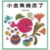 出版社:信誼/作者:五味太郎