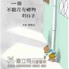 出版社:和英/作者:陳致元/文,圖