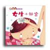 附1張故事CD 1.以繪本形式介紹男女生生殖器官的差異處,從「男女生尿尿的方式為...