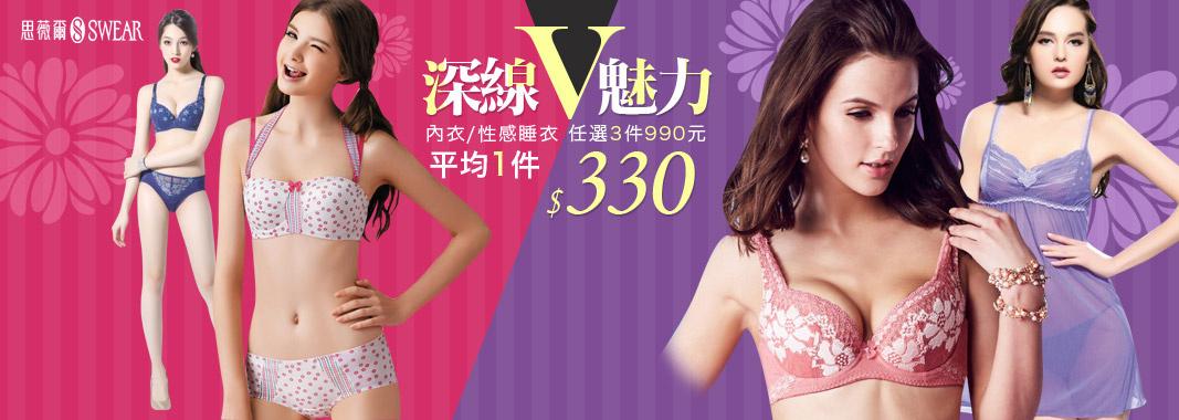內衣、性感睡衣任選3件,特價990元