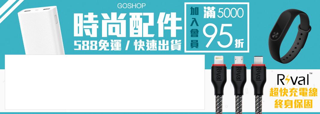 GOSHOP0113
