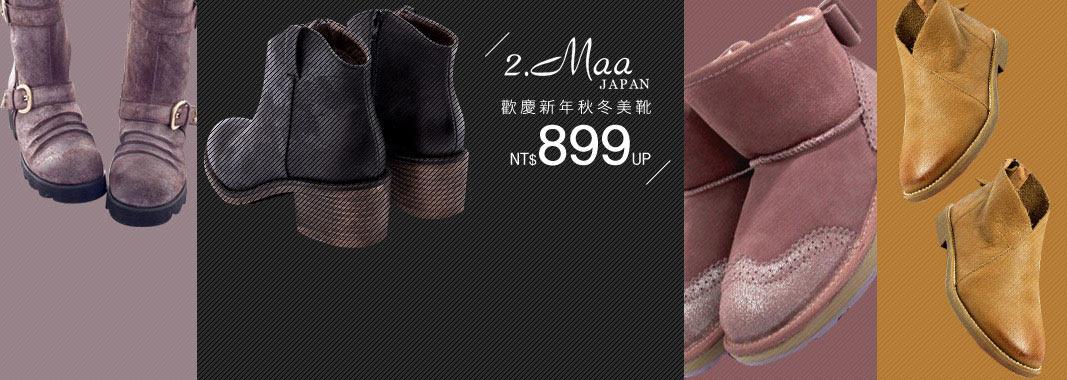 秋冬美靴899元起