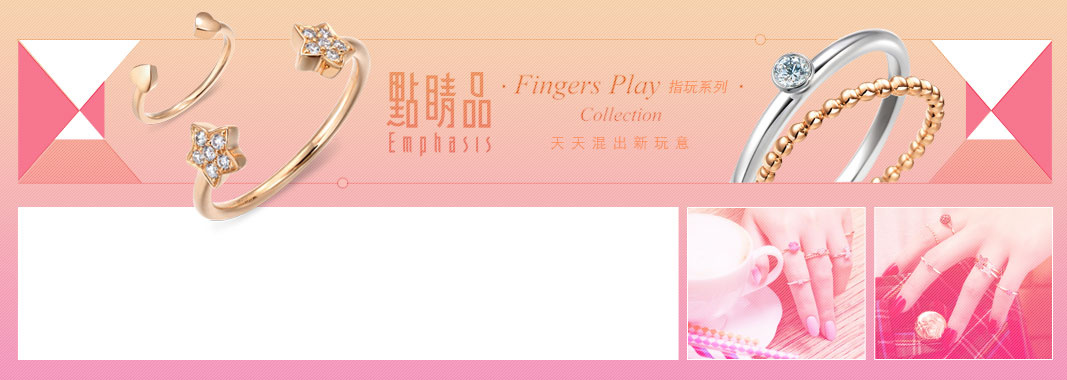 Fingers Play指玩系列