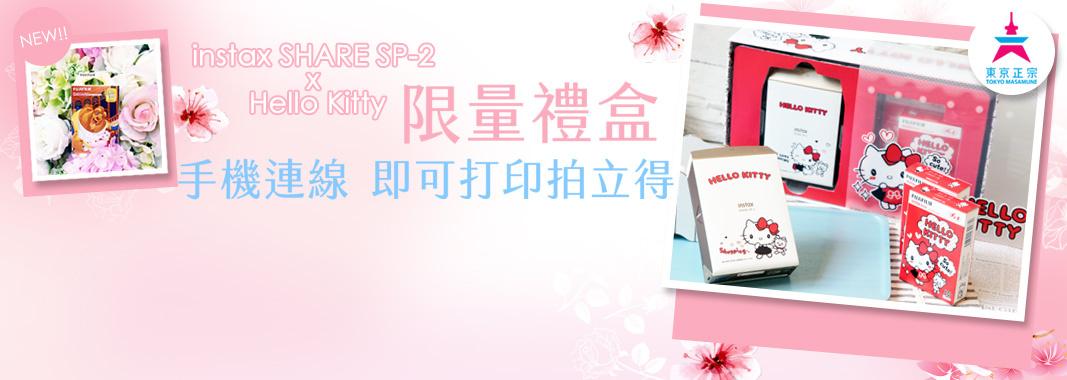 東京正宗★櫻花季!粉色系列全面8折